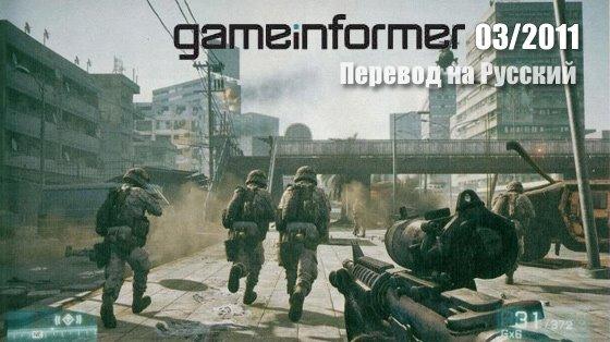 Перевод Game Informer 03/2011