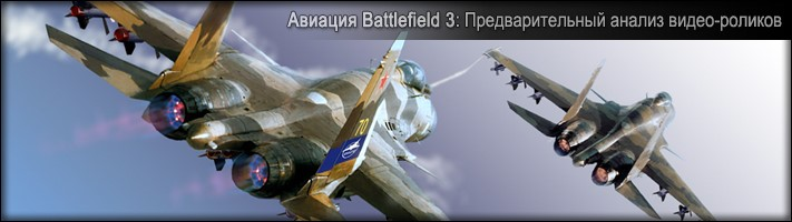 Предварительный анализ авиации Battlefield 3