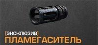 Пламегаситель для снайперской винтовки СКС