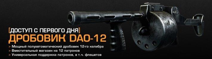 Гайд Дробовики, Пистолеты и прочее в Battlefield 3 | Rango-hack