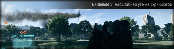 Утечка скриншотов Battlefield 3
