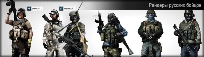 Рендеры внешнего вида русских и американских солдат